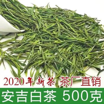正宗安吉白茶2020年新茶雨前散装高山绿茶春茶500g茶叶茶厂直销