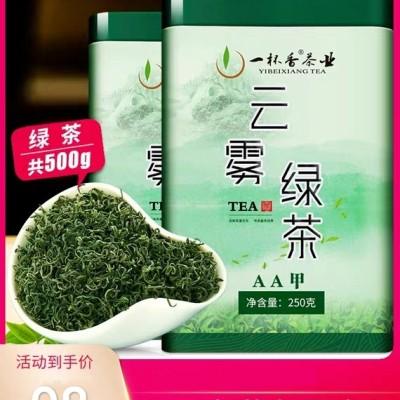 2021新茶茶叶明前云雾绿茶500g毛尖礼盒散装浓香型日照春茶