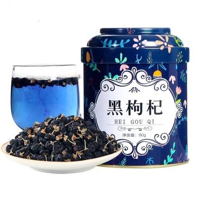 【买1送1】黑枸杞甄选枸杞子 80g/罐 非特级黑枸杞子茶可搭柠檬片