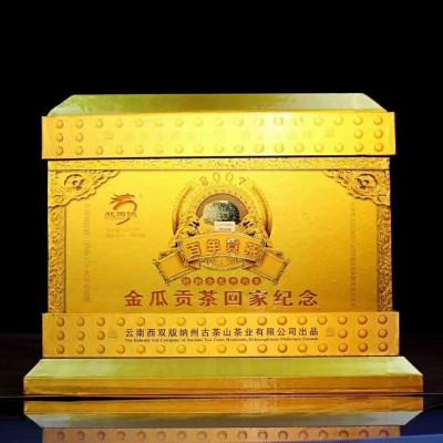 3.3公斤!普洱金瓜贡茶,一件两套!,是现存的陈年普洱茶中的绝品