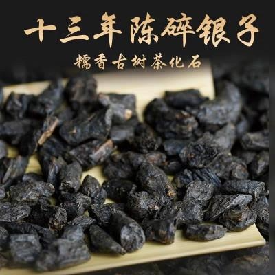 十三年500g糯米香碎银子茶化石云南勐海普洱茶熟茶特级茶叶老茶
