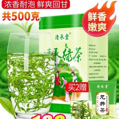 茶叶绿茶2020新茶毛尖茶礼盒装高山云雾散装绿茶春茶共500g