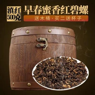 云南红茶茶叶散装云南凤庆滇红功夫红茶红碧螺500g滇红茶