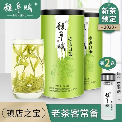 2020新茶预定正宗安吉白茶珍稀白茶罐装茶叶250g绿茶4月15号发货