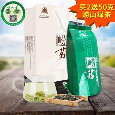 崂山绿茶2020新茶开库茶叶浓香型500g特级日照散装高山东青岛特产