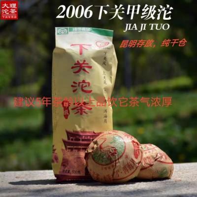 500克一袋 云南普洱茶下关沱茶2006年便装甲沱老生茶昆明仓