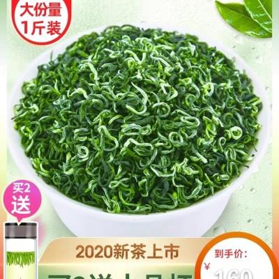 碧螺春2020新茶浓香型茶叶毛尖绿茶明前特级散装苏州茶叶共500g
