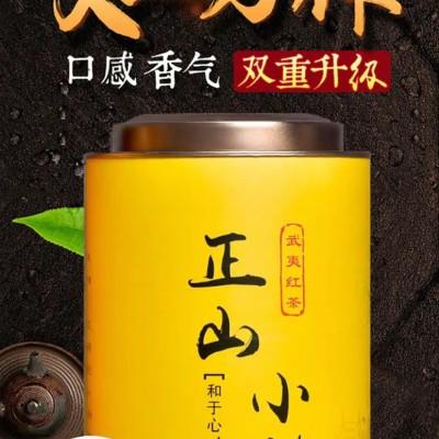 茶正山小种红茶武夷红茶 正山小种茶叶500g大份量