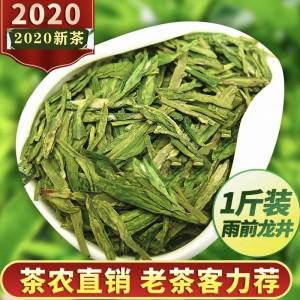 绿茶龙井茶特级2020年明前醇香高山龙井茶 厂家直销500g一斤