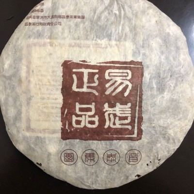 2005年 昌泰号 易昌号 易武正品 普洱茶 生茶 七子饼茶