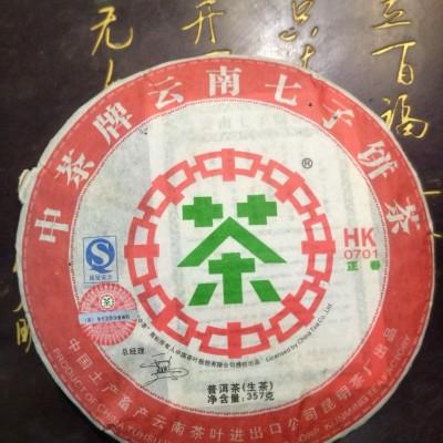 2007年 中茶牌 HK0701正春 云南七子饼茶 普洱茶生茶