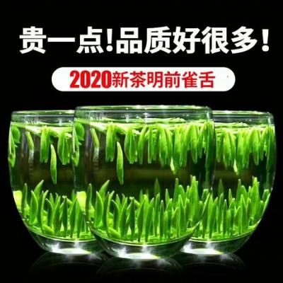 湄潭翠芽2020明前特级新茶雀舌绿茶贵州茶叶高山云雾炒青散装250g