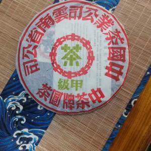2003年错版中茶  7542黄印  易武正山   买饼送蜂蜜