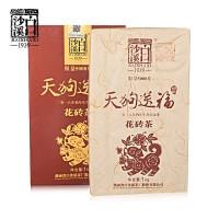 湖南安化黑茶 白沙溪生肖纪念茶花砖茶1kg 茶叶礼盒