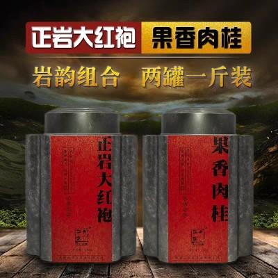 正岩大红袍茶 特级武夷岩茶 果香肉桂茶叶500g乌龙茶组合罐装散装