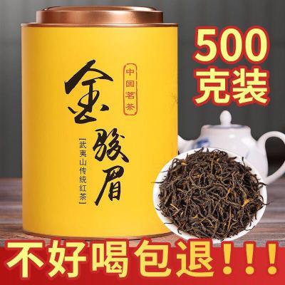 金骏眉正山小种红茶大红袍岩茶特级正宗武夷山浓香新茶茶叶礼盒装