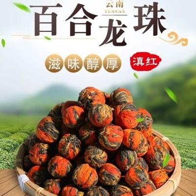 新品2020年滇红百合龙珠宝塔云南凤庆滇红茶250g罐装绣球茶叶龙珠