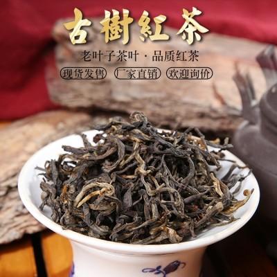 2020年高品质云南古树红茶500克 古树晒红茶纯料古树茶批发茶叶礼盒