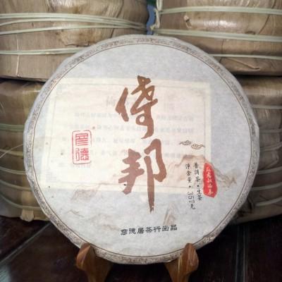 倚邦古树茶 选用云南中小叶种晒青茶 普洱茶 生茶 七子饼 彦德茶行