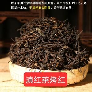 2020滇红茶 云南凤庆滇红 散装500g自家厂 红茶 茶叶