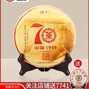 中茶普洱茶2019年经典中粮1949大红印尊享纪念版生茶饼357g