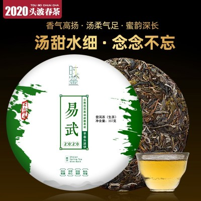 2020易武古树新茶 1饼357克