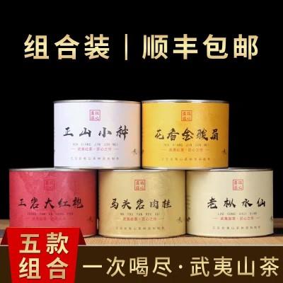五款组合装 武夷山茶叶大红袍肉桂茶水仙正山小种金骏眉茶叶250克