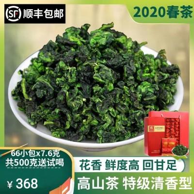 2020春茶特级高山铁观音新茶安溪铁观音茶叶清香型500g礼盒装