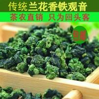 2020新茶乌龙茶铁观音 特级韵香观音王 农家自产250克/500克