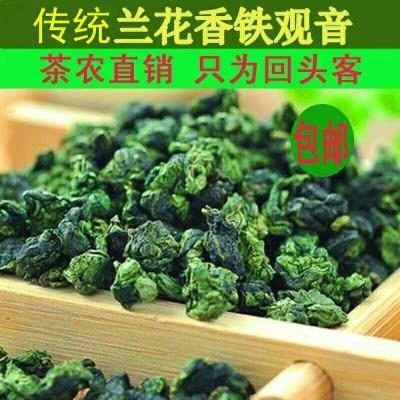 新茶乌龙茶铁观音 特级韵香观音王 农家自产250克/500克