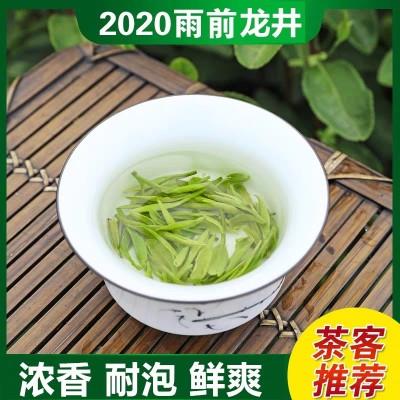 杭州特产龙井茶2020新茶叶浓香雨前春茶绿茶产地直销500g散装