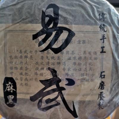 易武普洱茶(麻黑)