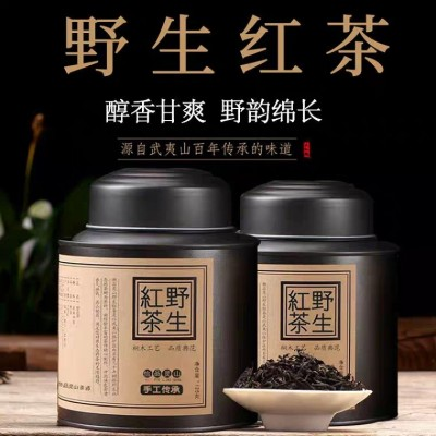 武夷山正山小种红茶正宗野生红茶特级茶叶香型茶罐散装礼盒装250g