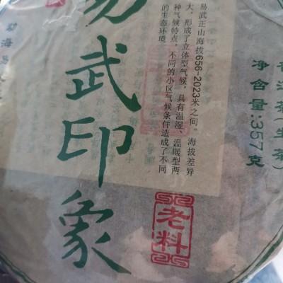 易武印象普洱茶