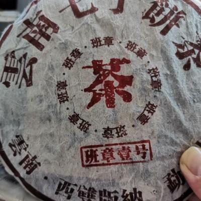 2006年班章壹号七子饼普洱茶