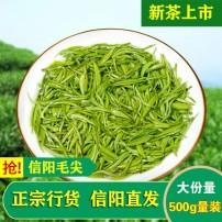 2020信阳毛尖新茶清明雨前高山云雾绿茶礼盒浓香毛尖茶叶500g一斤