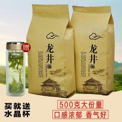 龙井绿茶2020新茶 雨前浓香型杭州龙井茶叶500g 口感浓郁香气好