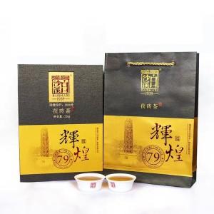 湖南安化黑茶白沙溪建厂79周年纪念茶辉煌79金花茯砖茶2018年1kg