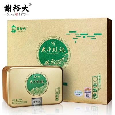 2019新茶上市 谢裕大 太平猴魁 一级一品悠然50g绿茶礼盒 猴坑