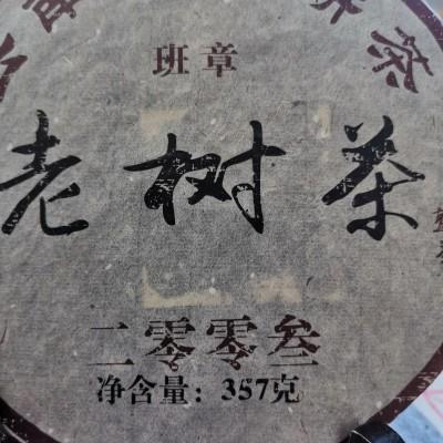 2003年七子饼老树茶