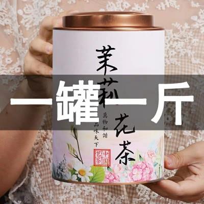 茉莉花茶2019新茶浓香型茶叶福建花草茶绿茶高山散装500g罐装礼盒