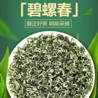 碧螺春2020新茶高品质绿茶茶叶浓香型散装袋装250g半斤
