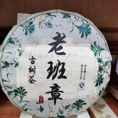 云南普洱茶生茶饼 2013年早春布朗山老班章古树七子饼特级茶叶