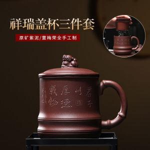 宜兴紫砂杯内胆过滤茶杯带盖纯手工非陶瓷办公室家用茶具茶杯带盖420毫升