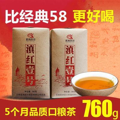 茶叶凤庆滇红茶散装特级云南 秒杀经典58红茶 滇红壹号380克×2盒