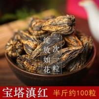 2020年春茶云南滇红茶特级浓香型凤庆红茶茶叶 手工宝塔250克罐装