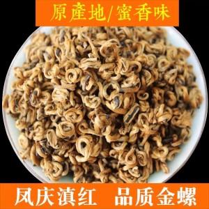 茶叶滇红茶特级云南凤庆古树茶叶黄金浓香型蜜香红金螺红茶250克
