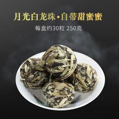 云南普洱茶生茶手工龙珠小沱茶月光美人古树茶月光白茶龙珠250克