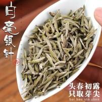 福鼎白茶白毫银针散茶500g 荒野白毫银针新茶 茶叶礼盒装 特级老白茶