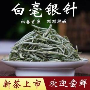 白茶白毫银针福鼎大毫白茶散装白豪银针特级白茶茶叶2020新茶250g
